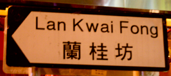 Lan-kwai-fong