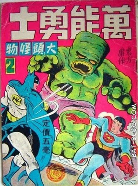 Hong-kong-batman-comic-book-2